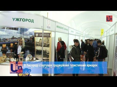В Ужгороді стартував традиційний туристичний ярмарок