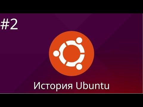 История Ubuntu. Часть 2 | #Ubuntu
