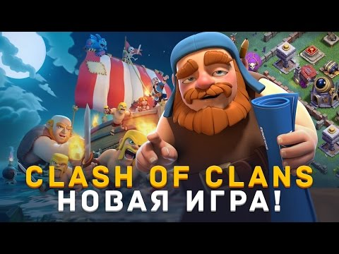 CLASH OF CLANS - НОВАЯ ИГРА?