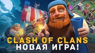 CLASH OF CLANS - НОВАЯ ИГРА?