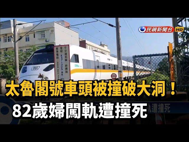 太魯閣號車頭被撞破大洞! 82歲婦闖軌遭撞死-民視台語新聞