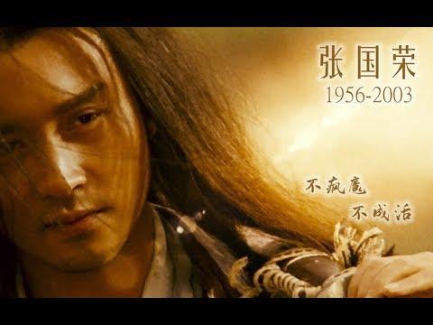 【张国荣】一别 17 年,感谢这些电影让哥哥永远闪亮鲜明!