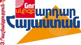 Հրանտ Մարգարյան  «Ազատ Հայաստանն է, որ կարող է զարգանալ»