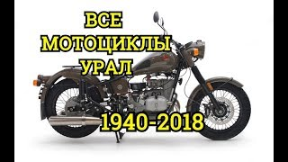 Все мотоциклы😈Урал😈в одном видео  ИМЗ  Ирбитский Мотозавод  Ural