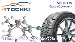 Шины MICHELIN CrossClimate+ - увеличенная износостойкость