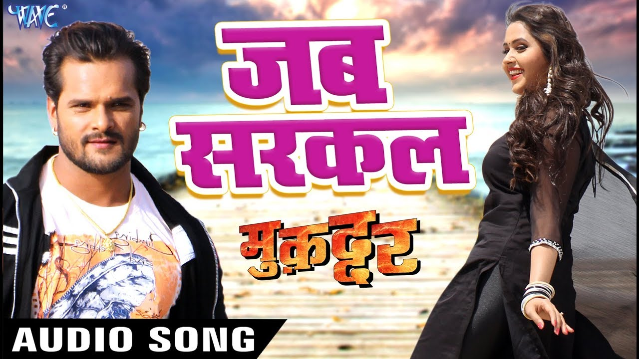 Muqaddar bhojpuri movie song hd video download