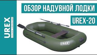 Обзор гребной надувной лодки urex 20