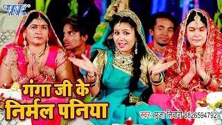 Pooja Tiwari का सबसे सुपरहिट छठ गीत 2019 | Ganga Ji Ke Nirmal Paniya | Bhojpuri Chhath Geet