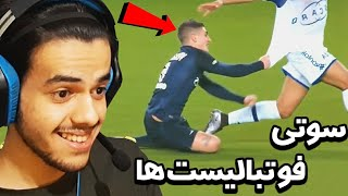 سوتی ها و لحظات خنده دار فوتبال ⚽️ Football Funny Moments React