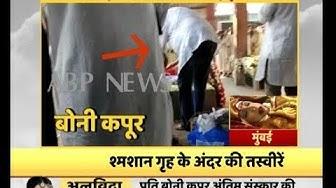 Sridevi's mortal remains cremated at Vile Parle Crematorium