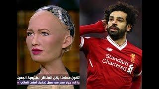 """بالفيديو.. الروبوت السعودي """"صوفيا"""" يكشف سر إعجاب الملايين بالمصري صلاح"""