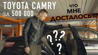 Toyota Camry за 500000? Вот что мне досталось!