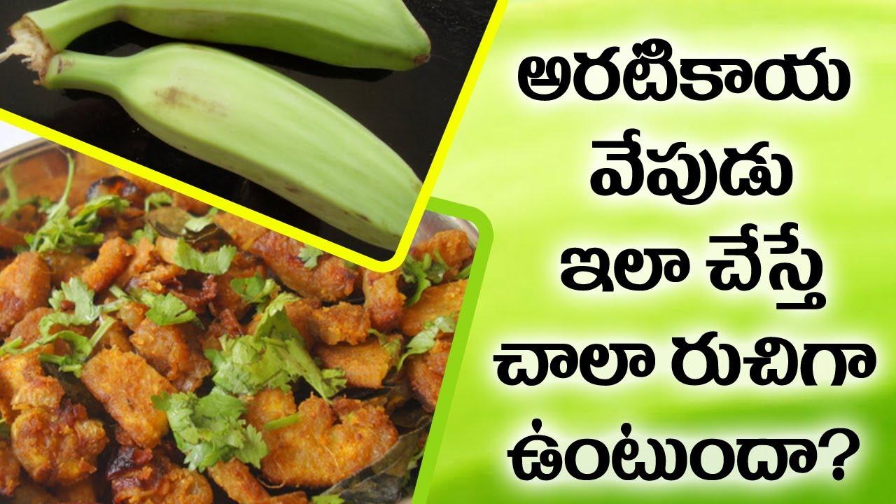 aratikaya vepudu raw banana fry in aratikaya vepudu raw banana fry in telugu traditional foods forumfinder Gallery