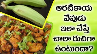 Video అరటికాయ వేపుడు | Aratikaya Vepudu Raw Banana Fry in Telugu  | Traditional Foods download MP3, 3GP, MP4, WEBM, AVI, FLV Juni 2018