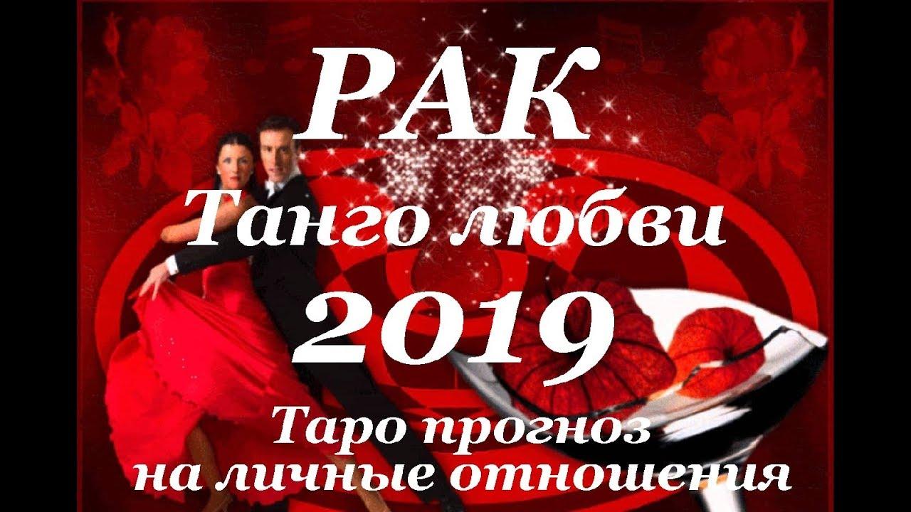 РАК . ЛЮБОВЬ. Годовой Таро прогноз на 2019 год.
