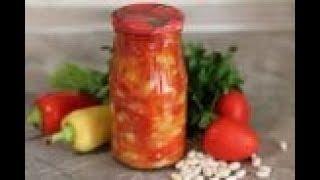 Салат Фасоль с овощами перец, лук,морковь, помидоры на зиму