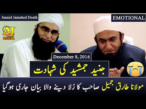 Maulana Tariq Jameel Golden words About Junaid Jamshed