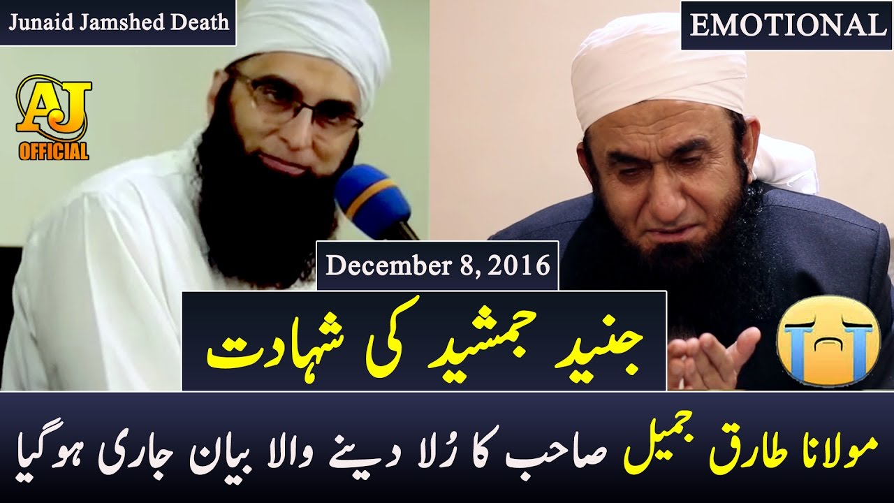 [Exclusive] Maulana Tariq Jameel Bayan on Junaid Jamshed Death | 2016 [HD]