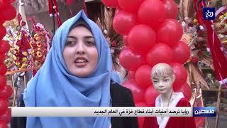 """""""رؤيا"""" ترصد أمنيات أبناء قطاع غزة في العام الجديد"""