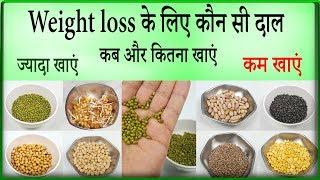 Fast weight loss के लिए कौन सी दाल कब और कितना खाएं ? Weight loss diet.