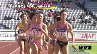 女子4×400mR 決勝 第99回日本選手権リレー