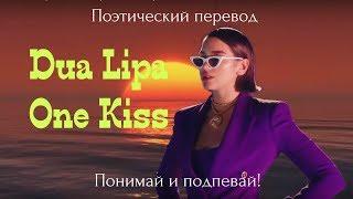 Baixar Dua Lipa & Calvin Harris - One Kiss (ПОЭТИЧЕСКИЙ ПЕРЕВОД на русский язык)