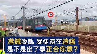 没人性!列车脱轨暴徒还妖言惑众、幸灾乐祸,是不是市民出事正合你们胃口?   CCTV