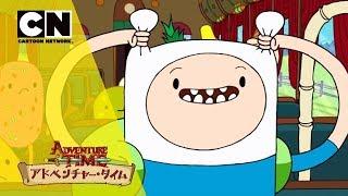 「アドベンチャー・タイム」を家中どこでもタブレットで見るなら! http://www.cartoonnetwork.jp/c/u1k0 ☆「アドベンチャー・タイム」を見るならスカ...
