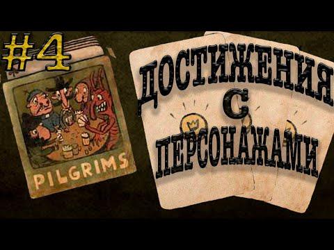 Прохождение Pilgrims (Пилигримы) #4 ● ДОСТИЖЕНИЯ С ПЕРСОНАЖАМИ
