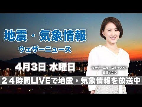 【LIVE】 最新地震・気象情報 ウェザーニュースLiVE 2019年4月3日(水)