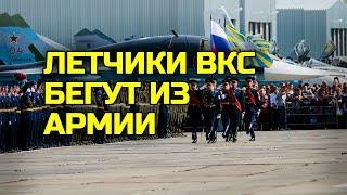 Российские военные летчики массово бегут из ВКС России