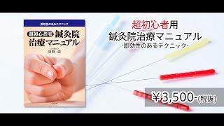 【三和書籍】鍼灸治療マニュアル