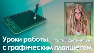 Уроки работы с графическим планшетом [Часть 3: Детализация]