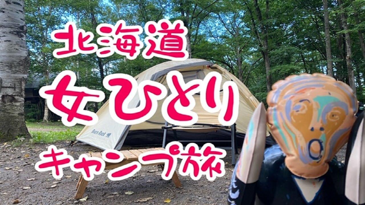 女ひとり旅 【女のソロキャンプ】北海道十勝 遊び小屋コニファー前編