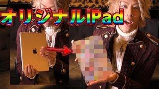 オリジナルiPad完成!ステッカーボム初挑戦でーす!【釈迦でーすチャンネル】 thumbnail