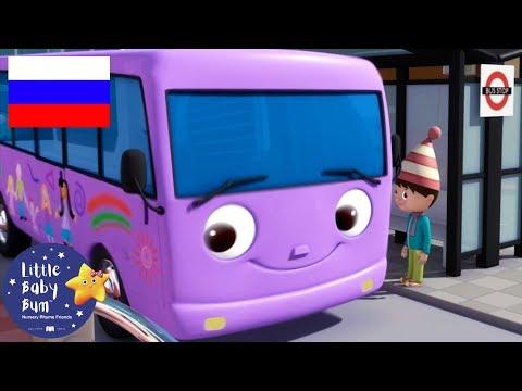 детские песенки | 10 маленьких автобусов | мультфильмы для детей | Литл Бэйби Бум