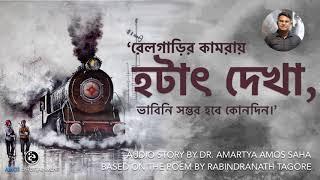 HOTATH DEKHA (Rabindranath Tagore's Poem) With a Story by Amartya Amos Saha | Amos Entertainment