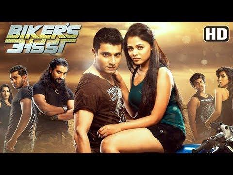 Latest Marathi Movie | Biker's Adda (HD) - बायकर्स अड्डा | Full Movie in 15 Min | Santosh Juwekar