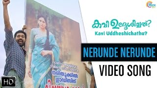Download Hindi Video Songs - Kavi Uddheshichathu | Nerunde Nerunde Song Video | Asif Ali, Biju Menon, Narain | Official