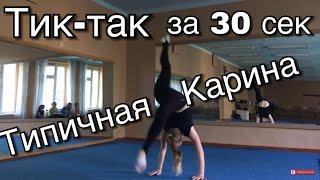 СКОЛЬКО ПЕРЕВОРОТОВ ВПЕРЁД-НАЗАД (тик-так) СДЕЛАЕТ КАРИНА ЗА 30 СЕК