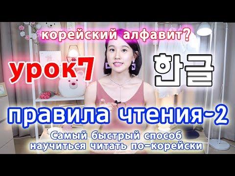 [УРОК7] Читать корейские слова(без бадчим)/ Правила чтения2