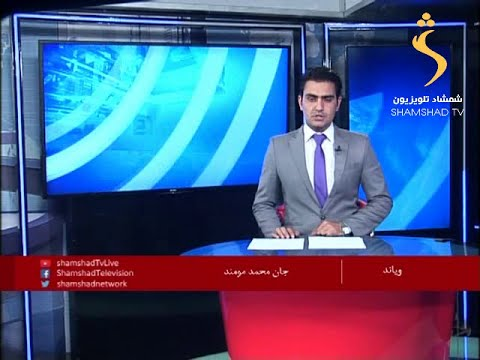 15/09/2016 SHAMSHA TV Pashto news : د شمشاد خبري ټولګه