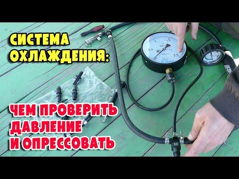 Оборудование для опрессовки