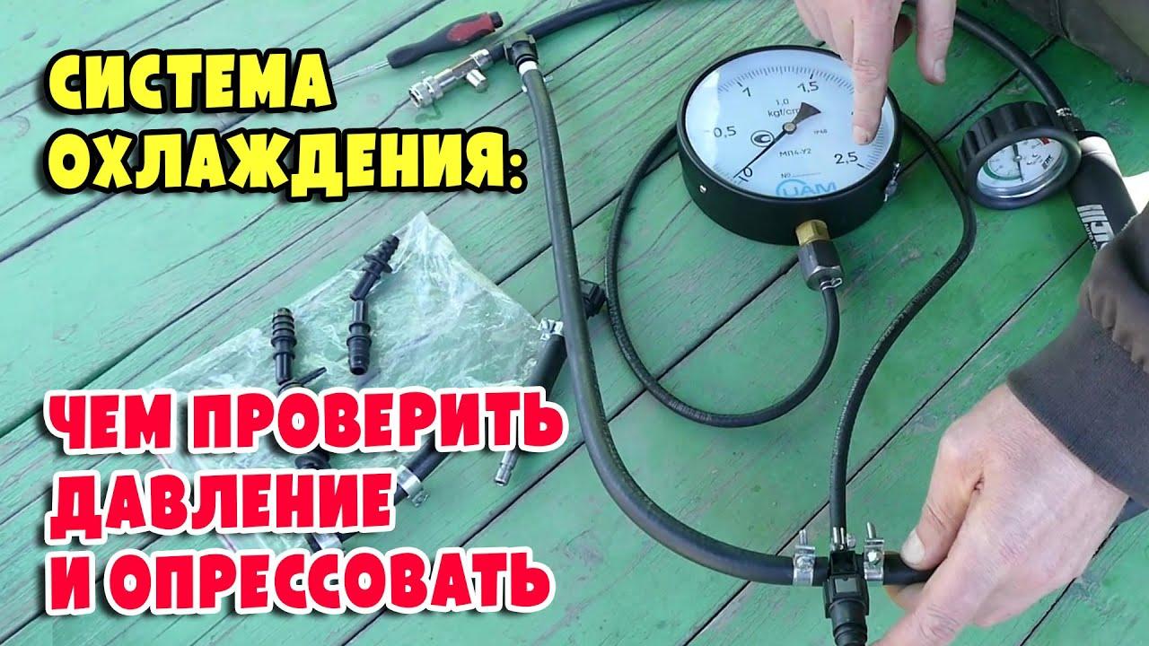 Оборудование для опрессовки и проверки давления в системе охлаждения