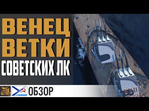 Линкор Кремль - много проблем  ⚓ World Of Warships