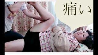 【痛リフレ】26歳女性に足ツボ&レッグマッサージ【りらく屋】 thumbnail