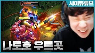 [상면TV] 충격! 게임중 우르곳 궁을 허공에 날린 프로게이머가 있다?