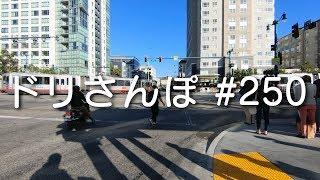 シェア自電車枯渇問題 #ドリ散歩 #250 #4K