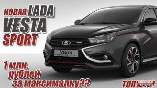 Лада Веста Спорт 2018-2019 фото, видео Lada Vesta Sport характеристики