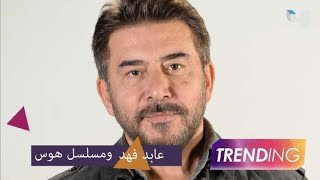 #MBCTrending | عابد فهد يرد على الشائعات حول مسلسل هوس بطريقته الخاصة